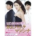 カムバック マドンナ~私は伝説だ DVD-BOX1