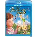 ティンカー・ベルと妖精の家 [Blu-ray Disc+DVD]