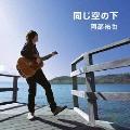 同じ空の下 [CD+DVD]