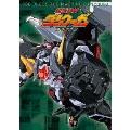 EMOTION the Best 超獣機神ダンクーガ DVD-BOX 2