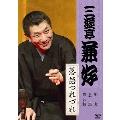 三遊亭兼好 落語つれづれ 明烏/置泥/風呂敷