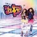 シェキラ! サウンドトラック [CD+DVD]