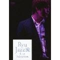 Ryu Jazz流 ライブ セレクション