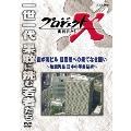 プロジェクトX 挑戦者たち 霞ヶ関ビル 超高層への果てしなき闘い ~地震列島 日本の革命技術~