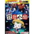 豆富小僧 DVD&ブルーレイセット [DVD+Blu-ray Disc]<初回限定生産>