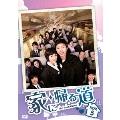 家に帰る道 DVD-BOX5
