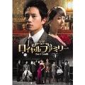 ロイヤルファミリー DVD-BOX1