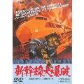 新幹線大爆破 DVD