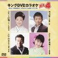 キングDVDカラオケHit4 Vol.74