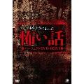 ほんとうにあった怖い話 パーフェクト DVD-BOX 1[BWD-2189][DVD]