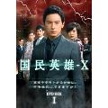 国民英雄-X ノーカット版 DVD-BOXI