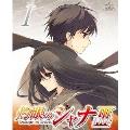 灼眼のシャナIII-FINAL- 第I巻<初回限定版>
