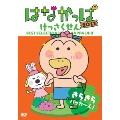 はなかっぱ2011 けっさくせん きらきら パッカ〜ん![ZMBZ-7422][DVD] 製品画像