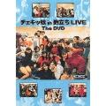 チェキッ娘 in「旅立ちLIVE」THE DVD<限定盤>