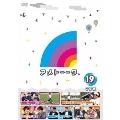 アメトーーク!DVD 19