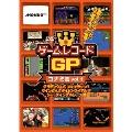 ゲームレコードGP コナミ篇Vol.1 ~グラディウスで、フルマラソン?ツインビーでタイムトライアル!?シューティング&レース篇~