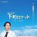 連続ドラマW 下町ロケット オリジナル・サウンドトラック