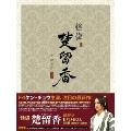 怪盗 楚留香 最終章 DVD-BOX