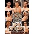 修斗 2011 BEST