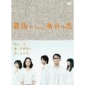 最後から二番目の恋 DVD-BOX