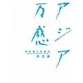 坂口憲二私旅行 アジア万感 第二章[PCBE-11896][DVD]