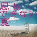 フジテレビ系ドラマ 息もできない夏 オリジナル・サウンドトラック