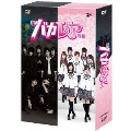 私立バカレア高校 DVD-BOX豪華版<初回限定生産>