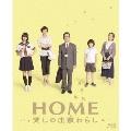 HOME 愛しの座敷わらし スペシャル・エディション [Blu-ray Disc+DVD]