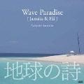 地球の詩 vol.1 波の楽園-Wave Paradise[Jamaica & Fiji]