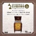 金沢蓄音器館 Vol.50 リムスキー コルサコフ:交響組曲 「シェヘラザード」 Op.35
