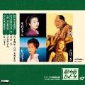 歌カラ・ヒット4 (47)