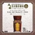 金沢蓄音器館 Vol.32 ベートーヴェン:ピアノソナタ 第23番 ヘ短調 「熱情」 Op.57