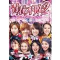 青春不敗2~G8のアイドル漁村日記~ シーズン1 Vol.6