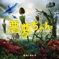 悪夢ちゃん オリジナル・サウンドトラック
