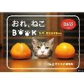 Eテレ0655 おれ、ねこBOOK [DVD+BOOK]