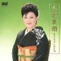 木村友衛 オリジナル ベスト14