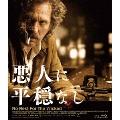 悪人に平穏なし[SHBR-0145][Blu-ray/ブルーレイ] 製品画像