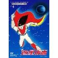 遊星仮面 DVD-BOX デジタルリマスター版