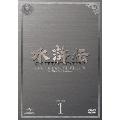 水滸伝 DVD-SET1