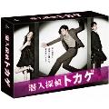 潜入探偵トカゲ Blu-ray BOX