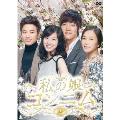 私の娘コンニム DVD-BOX2