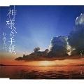 神様への手紙/男よ ~ニューバージョン~