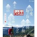 にっぽん百名山 中部・日本アルプスの山2