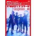 吉本超合金 DVD オモシロリマスター版2 生きろ生き抜け超合金