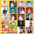 キング最新歌謡ベストヒット2014秋