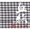 血騒-chisou-<数量限定盤>