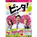 ビンタ!~弁護士事務員ミノワが愛で解決します~ DVD-BOX