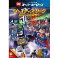 LEGOスーパー・ヒーローズ:ジャスティス・リーグ<クローンとの戦い><通常版>