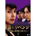 妻のリベンジ ~不倫と屈辱の果てに~ DVD-BOX6