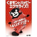 くまモンとハッピーエクササイズ! ~4秒で健康に!「4Uメソッド」 DVD